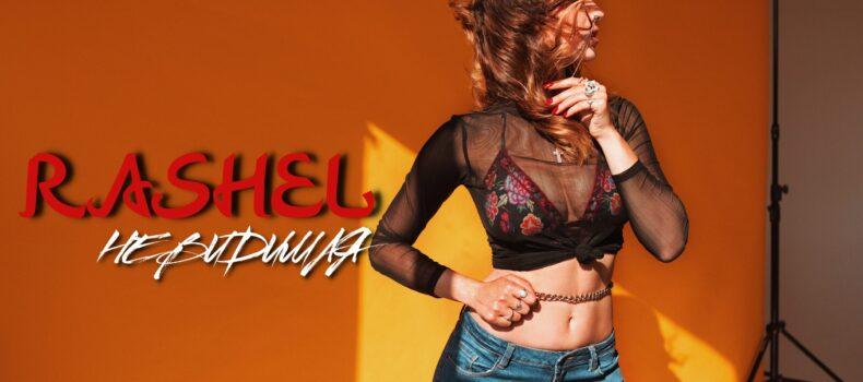 Прем'єра: Rashel – Невидимая